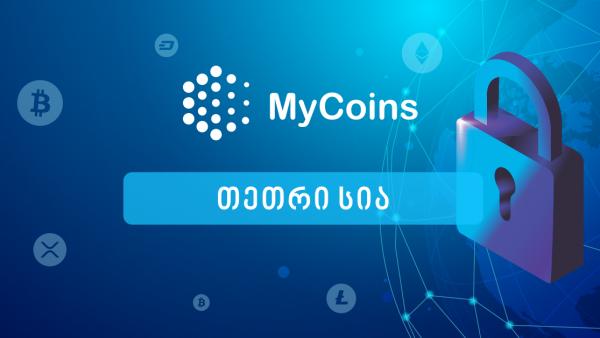 სიახლე, MyCoins.ge-ზე უსაფრთხოების ახალი ფუნქციონალი ემატება