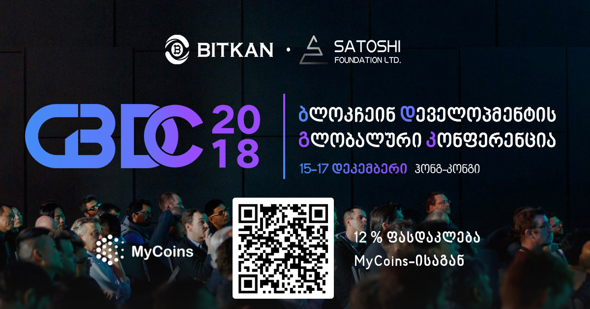 მიიღე ფასდაკლება MyCoins-ისაგან და შემოუერთდი ბლოკჩეინ დეველოპმენტის გლობალურ კონფერენციას (GBDC)