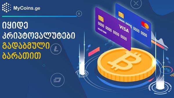 იყიდე კრიპტოვალუტები მომენტალურად, პირდაპირ გადაბმული Visa/MasterCard ბარათიდან