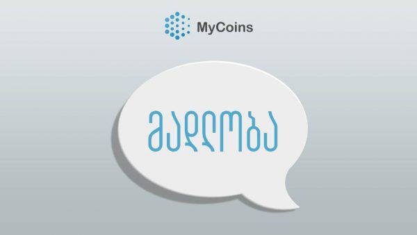 2019 წელი MyCoins.ge-ზე (ინფოგრაფიკი)