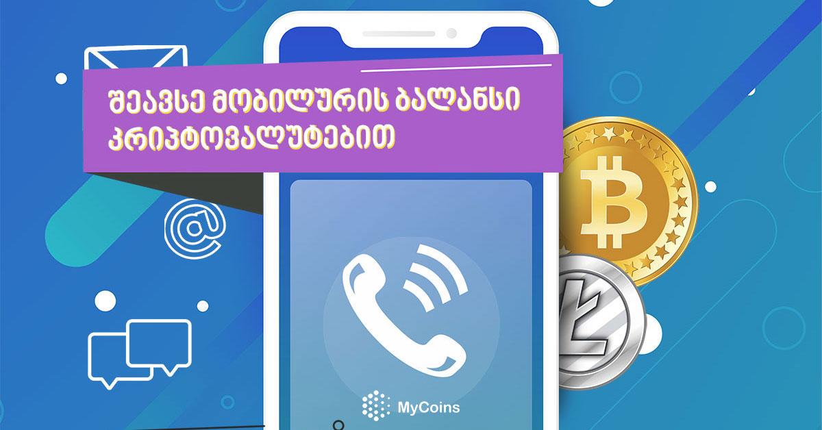 შეავსე მობილურის ბალანსი კრიპტოვალუტებით – ახალი სერვისი MyCoins.ge-სგან