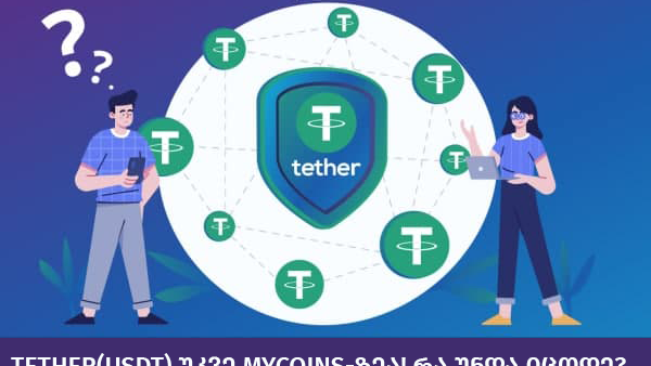 Tether(USDT) უკვე MyCoins-ზეა! რა უნდა იცოდე?