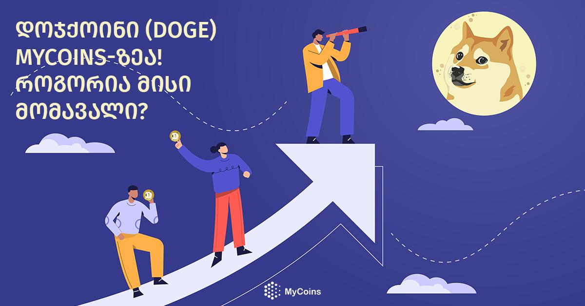 დოჯქოინი (DOGE) MyCoins-ზეა! როგორია მისი მომავალი?