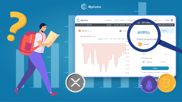 გაინტერესებს როგორ გამოიყენო Mycoins.ge ფუნქციონალები მარტივად?
