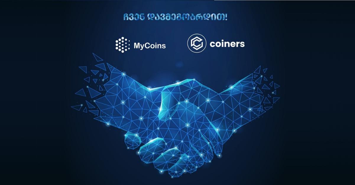 MyCoins და Coiners დამეგობრდნენ!