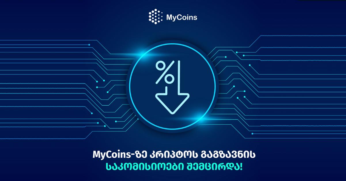 MyCoins-ზე კრიპტოს გაგზავნის საკომისიოები შემცირდა!